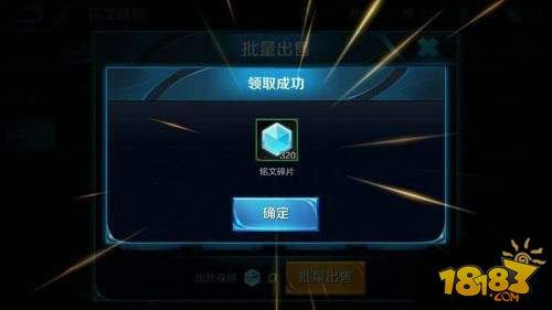 王者荣耀怎么快速获取铭文碎片 新手FAQ