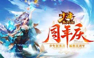 千元红包全民领《少年西游记》周年狂欢月开启
