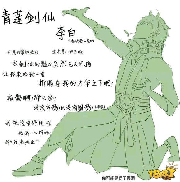 王者荣耀韩信李白同人文之白龙吟x千年之狐(2)