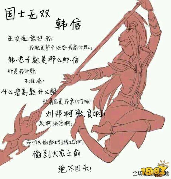 王者荣耀韩信李白同人文之白龙吟x千年之狐(5)
