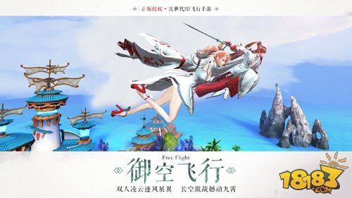 九州天空城3D截图