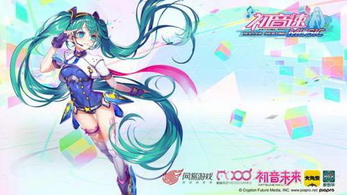 网易游戏代理《初音速》7月6日开启萌新首测