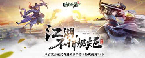 阿里游戏发行 《卧虎藏龙贰》7月14日删档测试