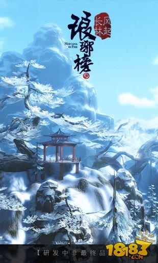 琅琊榜之风起长林截图