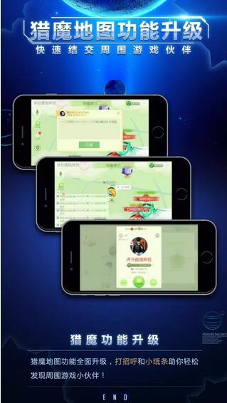 球球大作战7.0版本猎魔地图功能有什么用 球球大作战猎魔地图功能升级介绍