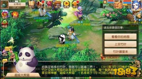 梦幻西游 手游全新神兽超级大熊猫亮相 强力属性曝光