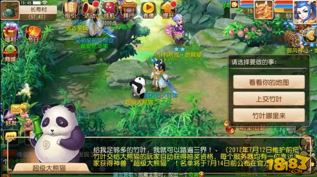 梦幻西游手游神兽超级大熊猫强力属性曝光