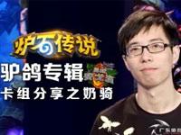 超级游戏:职业选手驴鸽教你怎么玩奶骑