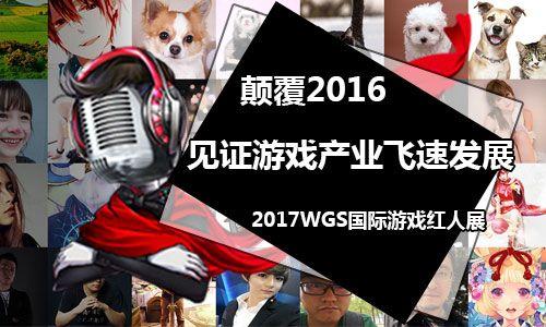 颠覆2016  WGS国际红人展见证游戏产业飞速发展