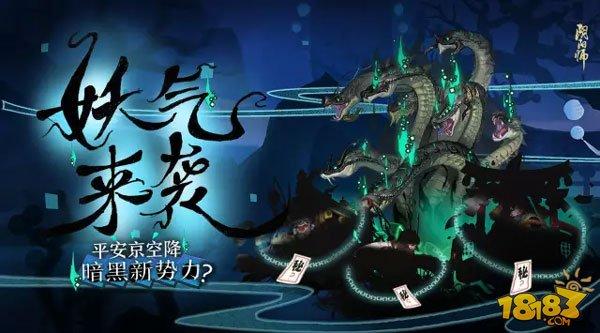 阴阳师妖气来袭,包括升级版八岐大蛇,胧车,荒骷髅,地震鲶四大暗黑