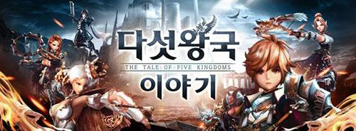 韩国厂商4:33公布全新手游《五大王国之传说》