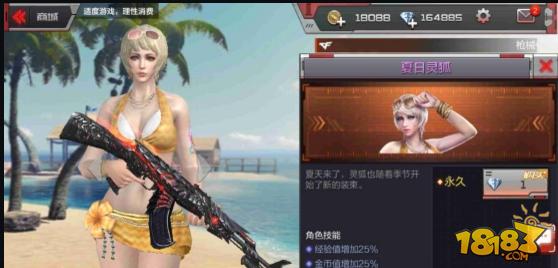 夏日灵狐惊艳亮相 CF手游新版灵狐分析