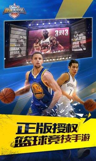 最強NBA體驗服下載