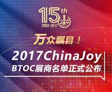 ChinaJoyBTOC展商名单正式公布