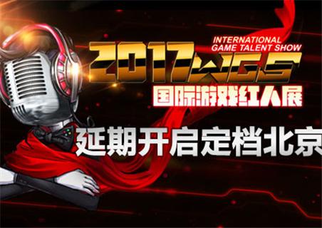2017WGS国际游戏红人展 延期开启定档北京