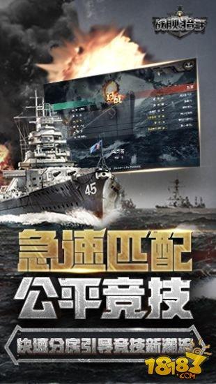 战舰猎手截图