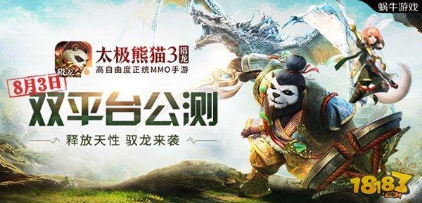 8.3全平台公测 太极熊猫3猎龙首部资料片上线