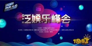 2017国际游戏商务大会泛娱乐峰会全天日程公布