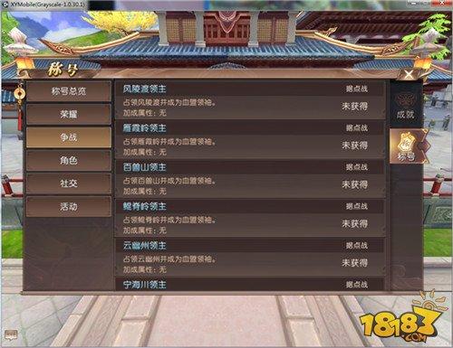 轩辕传奇手游称号怎么获取 游戏称号大全