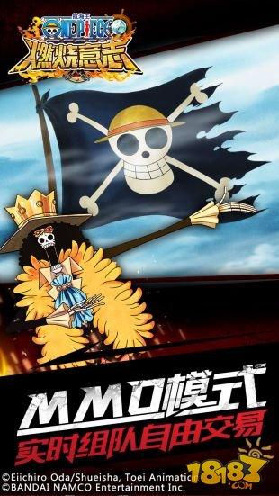 航海王:燃烧意志截图