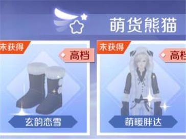 QQ炫舞手游萌货熊猫怎么获得 熊猫套装解锁攻略