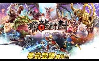 单指狩猎RPG游戏《猎龙project》将登陆港澳台