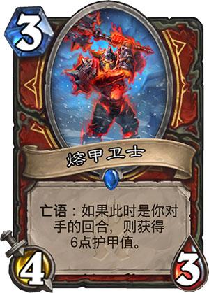 炉石传说熔甲卫士怎么获得_炉石传说熔甲卫士怎么样 战士新卡熔甲卫士效果介绍