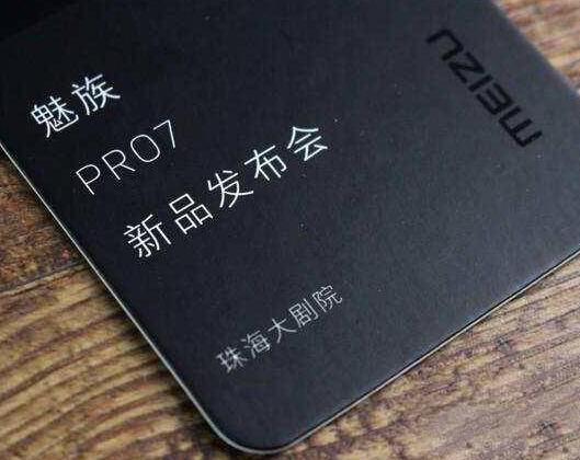 魅族Pro7跑分多少钱 魅族Pro7安兔兔跑分曝光