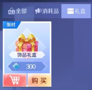 【qq炫舞手游饰品礼盒怎么获得】QQ炫舞手游饰品礼盒怎么获得 饰品礼盒开启物品