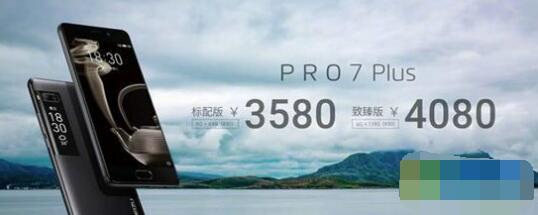 魅族pro7 plus致臻版多少钱 致臻版和标准版区别