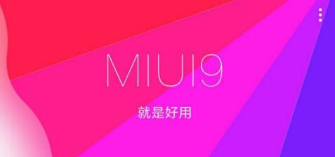miui9开发版什么时候发布 MIUI9开发版推送时间表