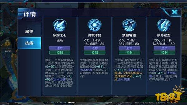 王者荣耀王昭君新版怎么玩 S9赛季最强法师教学