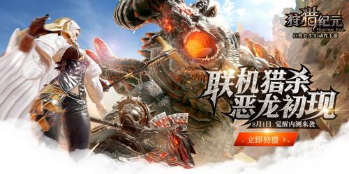 网易巨兽共斗3D动作手游《狩猎纪元》正式开测!