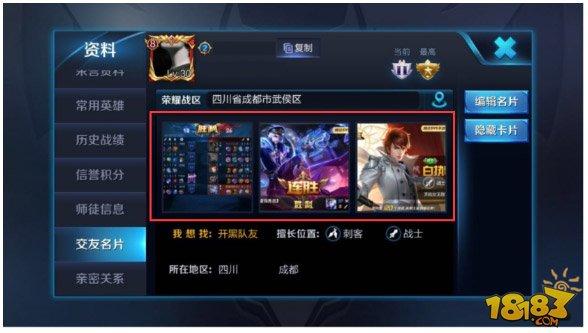 游戏相册灰度开放 王者荣耀8月1日不停机更新