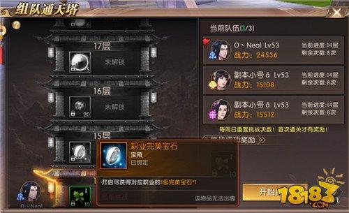 轩辕传奇手游组队通天塔玩法解说 奖励超丰厚!