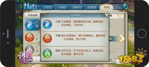 《诛仙手游》全新职业云梦天书玩法