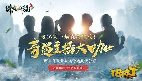 《卧虎藏龙贰》悬念海报首曝 江湖奇侠团身份成迷