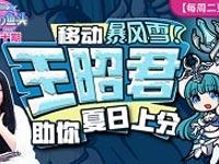 ASKの鱼头第40期:移动暴风雪 王昭君助你夏日上分