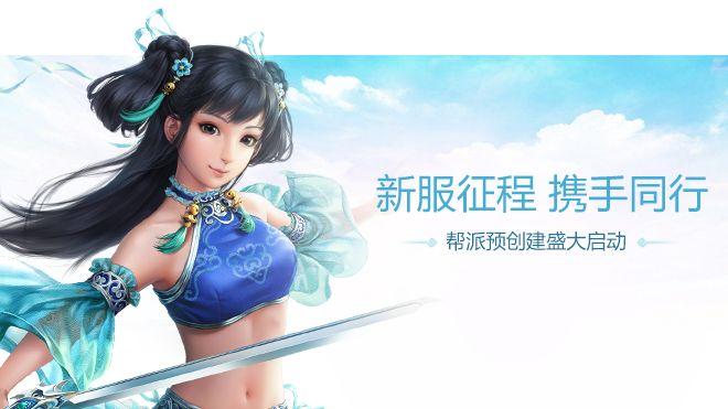問道手游8月10日更新公告 更新內容一覽