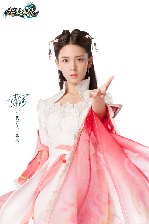 九剑魔龙传:陈瑶
