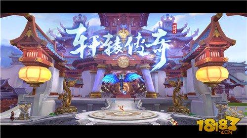远古的传说轩辕黄帝-轩辕传奇手游 同人文 以魂为引救苍生