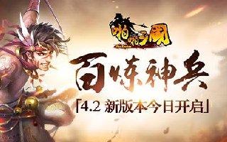 百炼神兵 《啪啪三国》4.2新版本今日开启