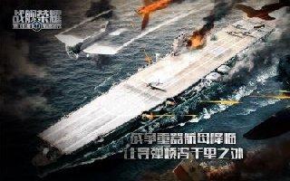 全球航母列装启航 《战舰荣耀》五大特色玩法解读