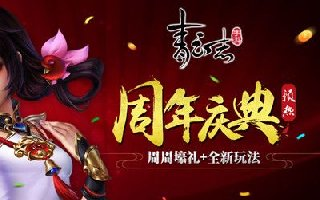《青云志》手游预热周年庆 周周壕礼搭配全新玩法