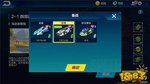 QQ飞车手游剧情模式玩法详解 附剧情通关奖励一览