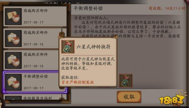 阴阳师6星式神转换符获取和使用正确姿势