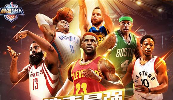 最強NBA手游最強球員是誰 各位置球員推薦