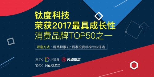 """""""钛度科技""""荣获""""2017小饭桌最具成长性消费品牌"""""""