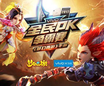 《梦幻西游》2017全民PK赛总决赛