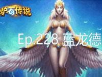 战神徽章解说:无情斩杀-狂野蓝龙德视频